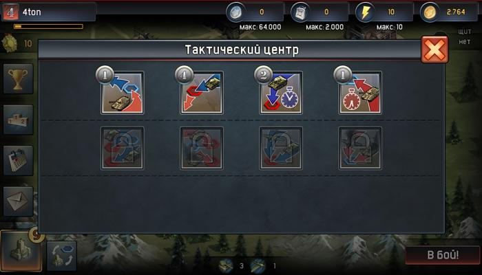 к игре War Thunder: Conflicts