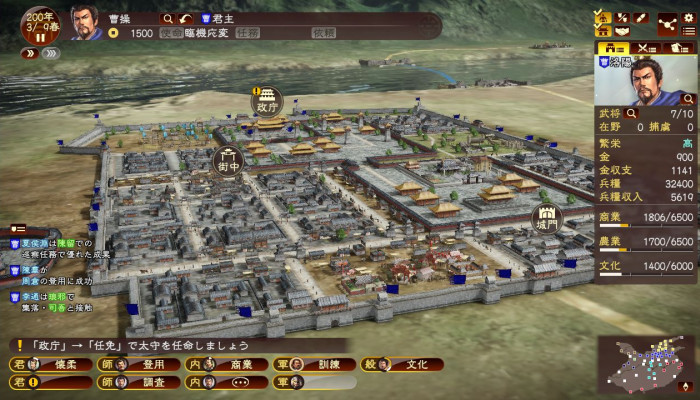 к игре Romance of the Three Kingdoms 13