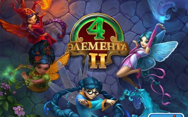 к игре 4 Elements 2