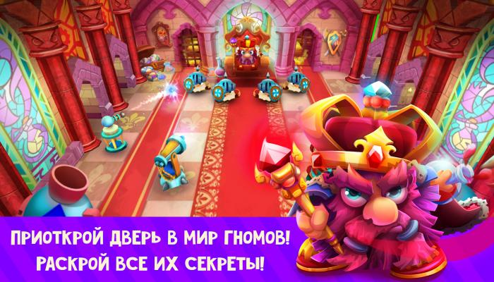 к игре Candy Thieves - Tale of Gnomes
