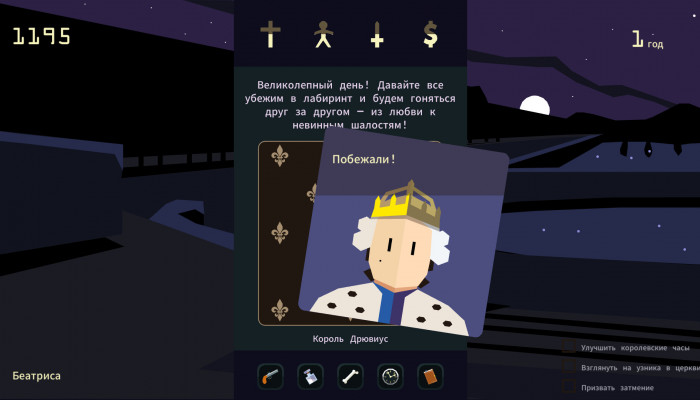 к игре Reigns: Her Majesty