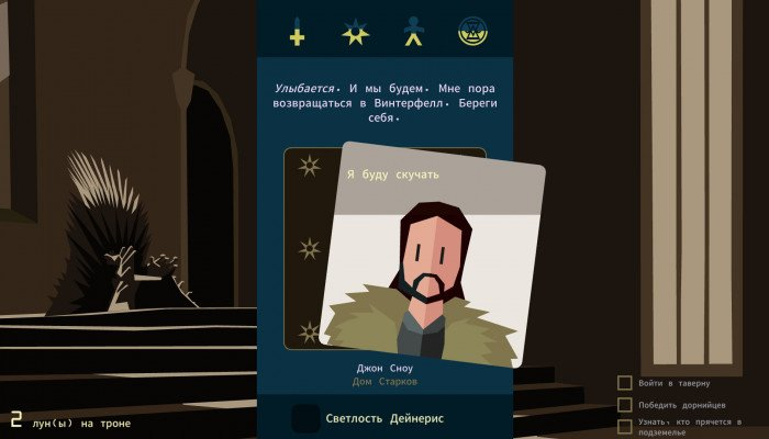 к игре Reigns: Game of Thrones