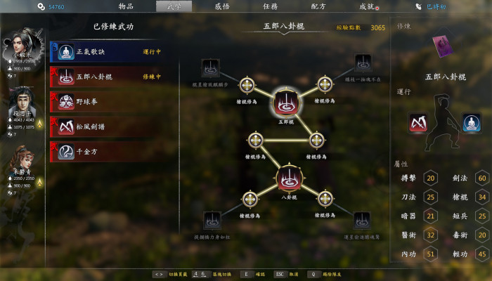 к игре Ho Tu Lo Shu: The Books of Dragon
