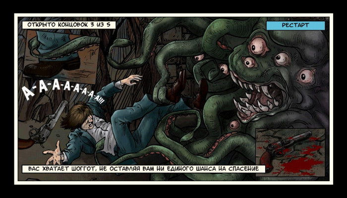 к игре Lovecraft Quest - A Comix Game