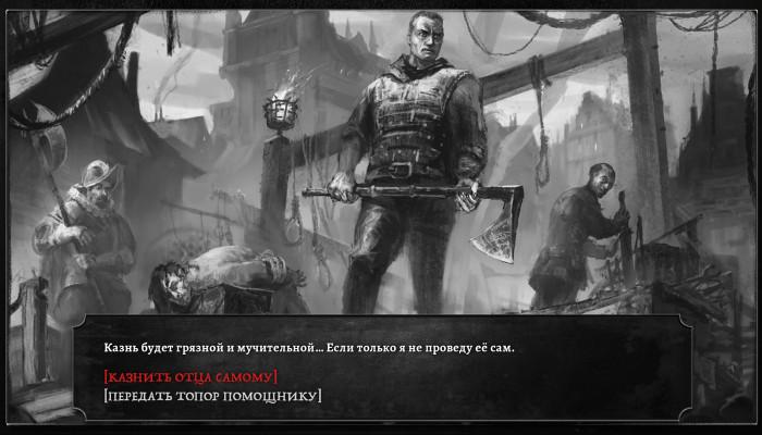к игре Executioner, The