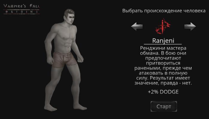 к игре Vampire's Fall: Origins