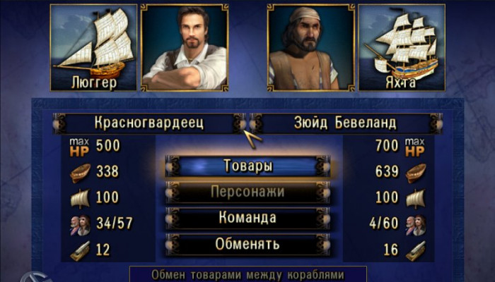 к игре Pirates of the Caribbean
