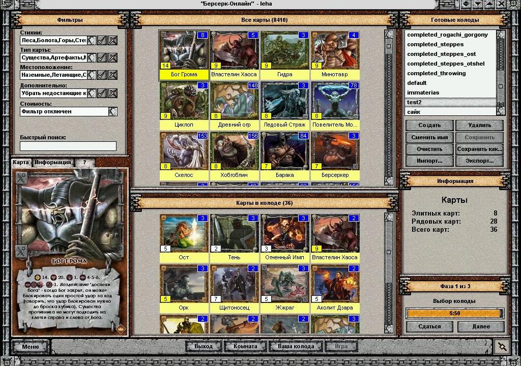 Скачать берсерк онлайн игру life is feudal mmo региональные ресурсы
