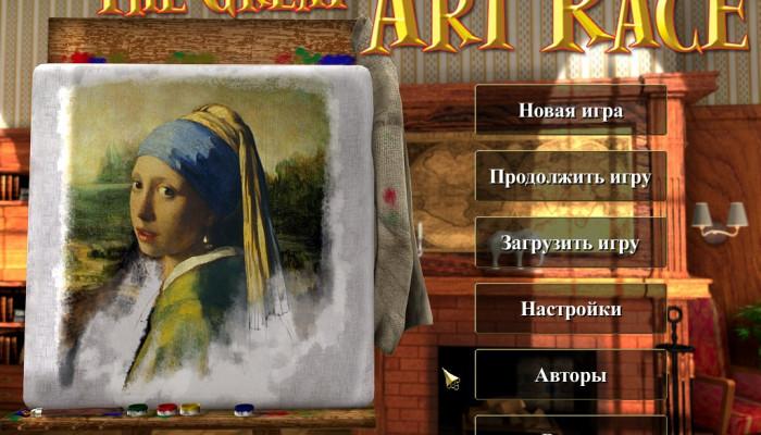 к игре Great Art Race, The