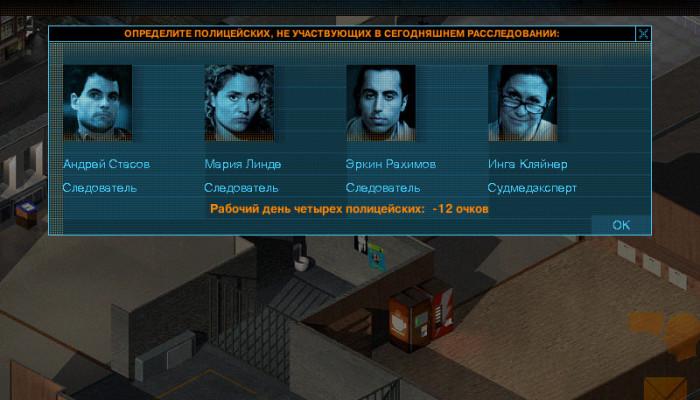 к игре CID: The Steppenwolf Case