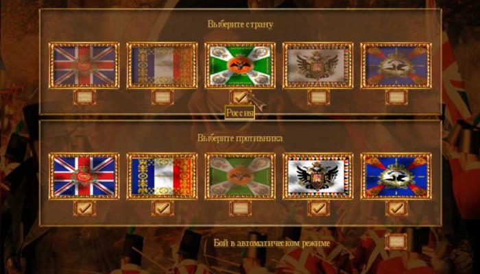 к игре Napoleon