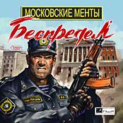 московские менты беспредел скачать торрент