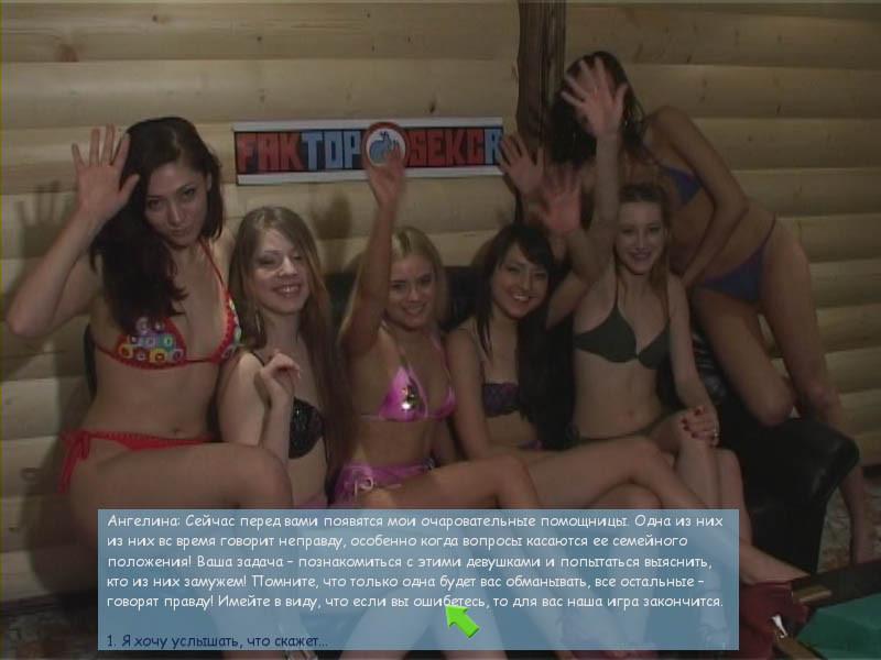Бесплатный сайт игры для взрослых про секс играть фото 533-4