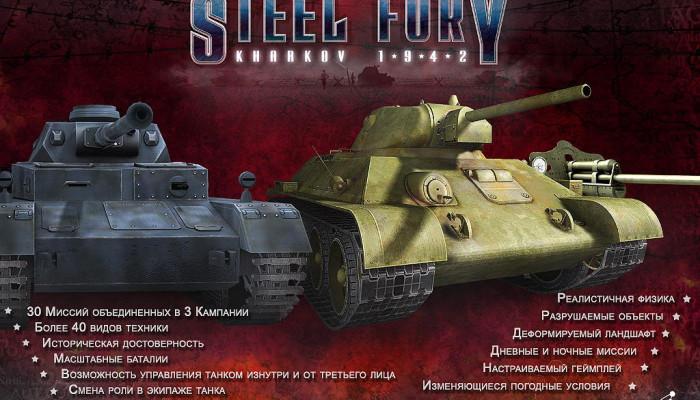 к игре Steel Fury: Kharkov 1942