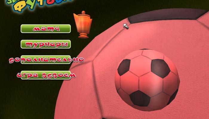 к игре Crazy Soccer Mundial
