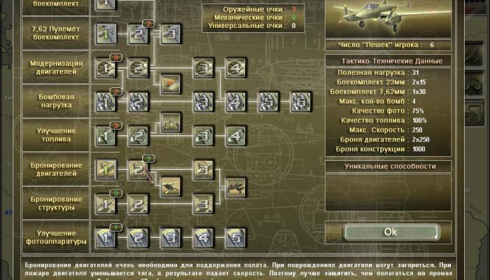 к игре Пе-2: Пикирующий бомбардировщик