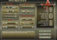Скачать игру Пе-2: Пикирующий бомбардировщик (PC) .
