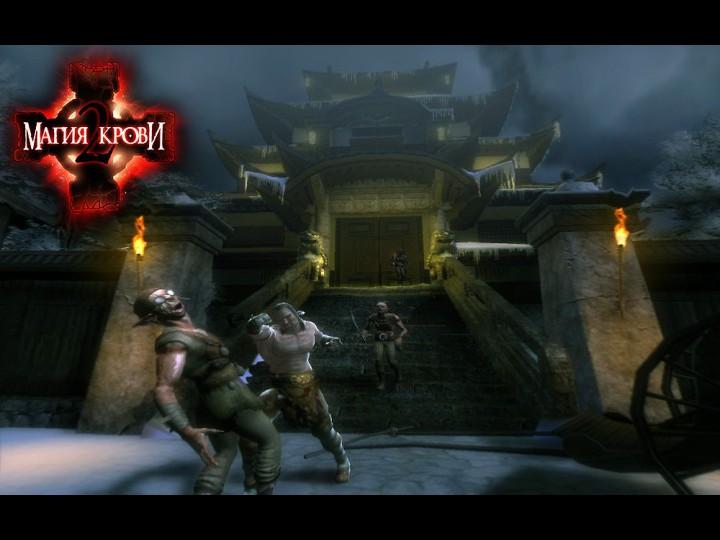 Скриншот из игры Магия крови 2 под номером 8. Смотреть полную версию скринш