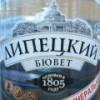 Бювет Липецкий