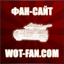 Аватар wotfan