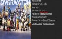 Overwatch не вышел?