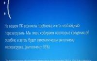 Mass Effect 2 не запускается после синего экрана смерти в windows 10