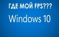 Windows 10 режет fps?
