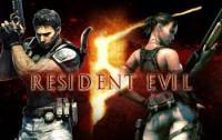 Очередной вопрос про Resident Evil 5