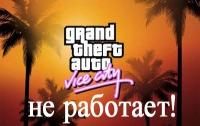 Помогите с запуском GTA Vice City на Андроиде!!!