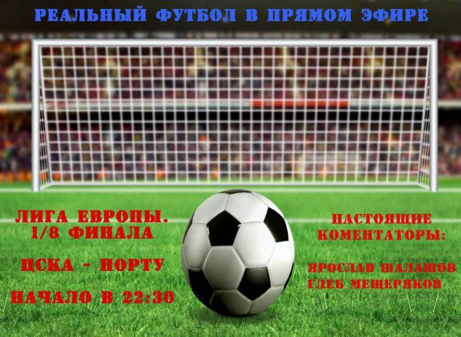 лига россии по футболу