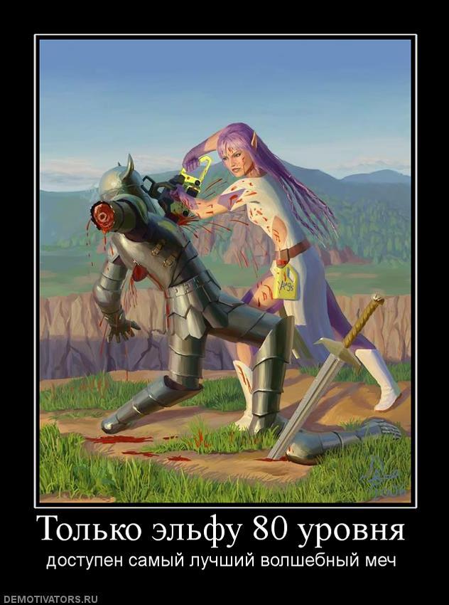 Тот самый меч против розовых слоников