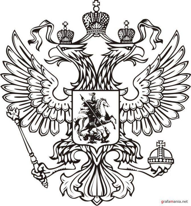 герб рф скачать бесплатно