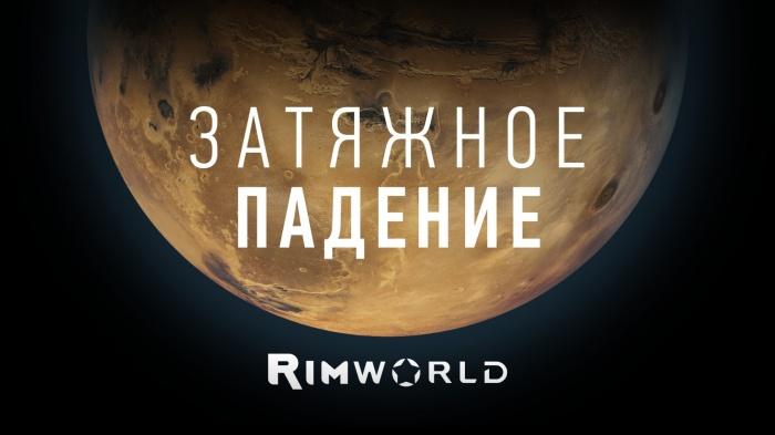 rimworld пищевое отравление