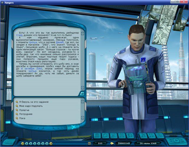 Космические рейнджеры 2 как создать квест