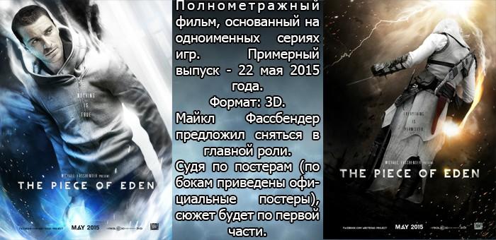 Названа дата выхода фильма по Assassin s Creed - Gmbox