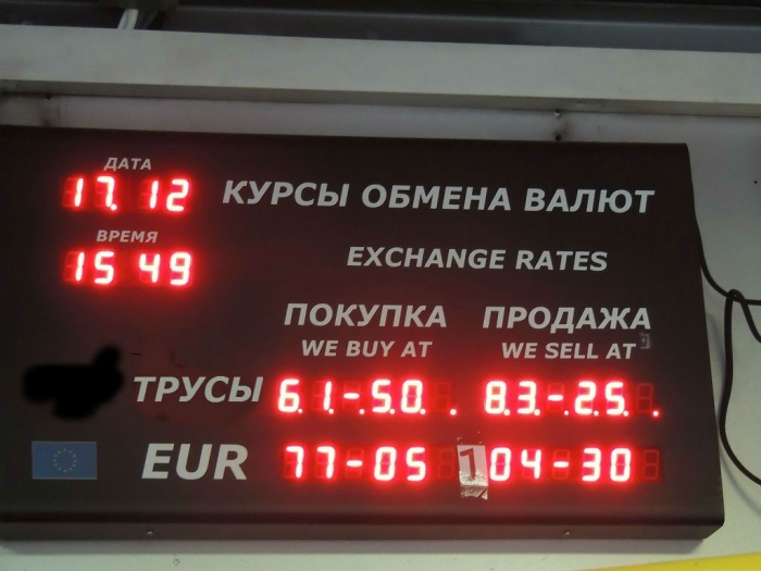 Курс доллара наличной валюты в обменниках