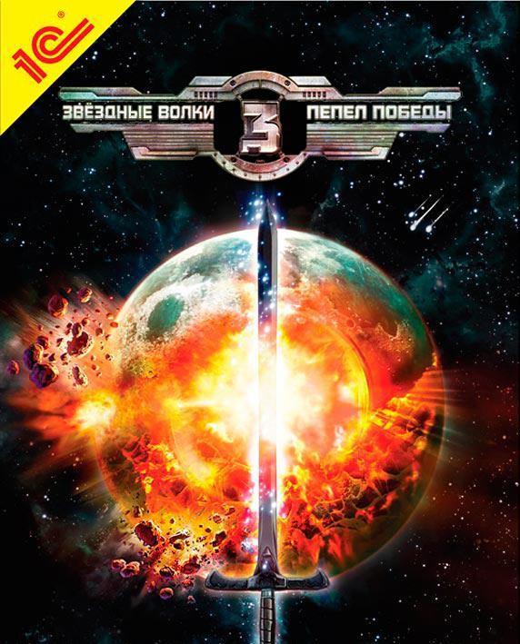 Технические характеристики компьютерной игры PC Звездные волки 3: Пепел поб