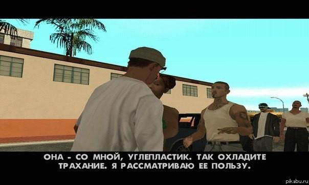 Как в гта са сделать русский язык - Belbera.Ru