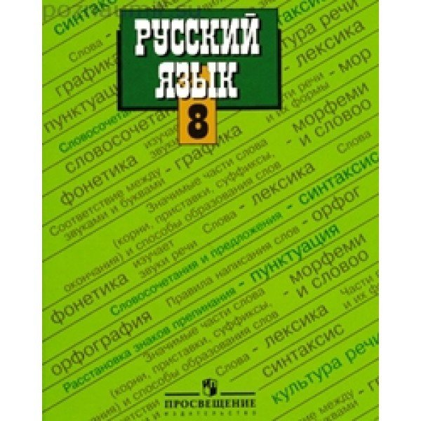 Зеленый язык гдз ладыженская класс 8 русский