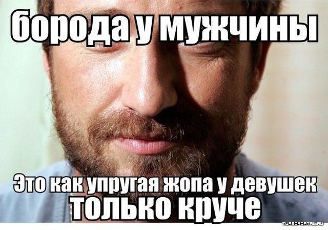 pobrit-ee-krasivuyu