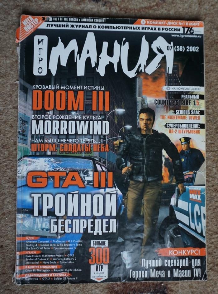 Журнал Солдат Удачи 2010