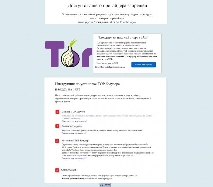 запретить tor browser hydra