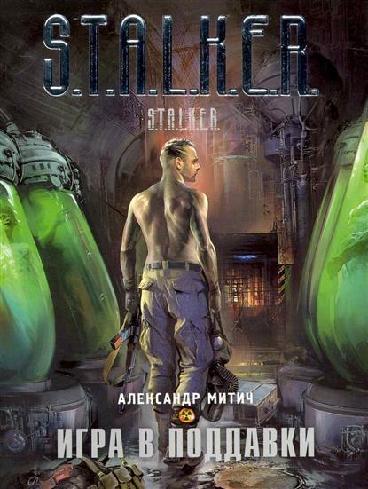 Книжная серия «S.T.A.L.K.E.R». Откуда она вышла и где остановилась?