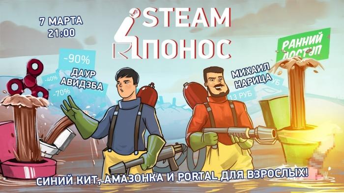 Гринлайт умер! Да здравствует поток бесконечных экскретов в обход зоркого  сообщества Steam! Даур Авидзба и Михаил Нарица попробуют определить степень  ... 1f0303cab2e32