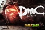 DmC Devil May Cry — старт предзаказов в магазине Гамазавр