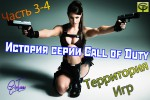 История серии Call of Duty часть 3-4