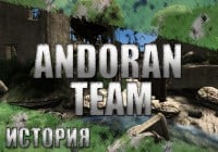 История команды Andoran Team (Andoran Prologue)