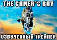 [the Gamer's Bay] The Mighty Quest for Epic Loot — Announcement Trailer. Русская озвучка. + Бонус [Neverwinter]