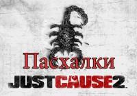 Пасхалки в Just Cause 2