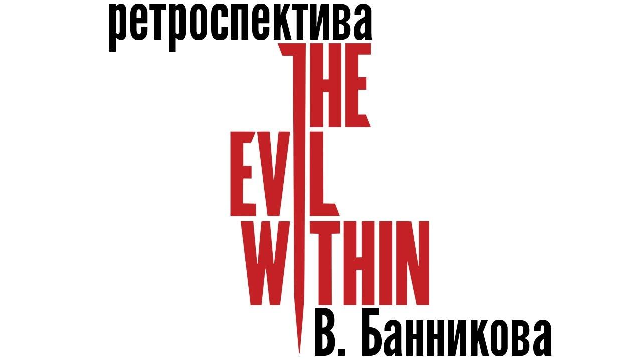 The evil within как сделать на весь экран